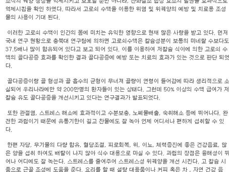 [언론_아시아뉴스통신] 카소돔, 고로쇠 수액으로 골다공증 및 각종 효능 입증되어 주목