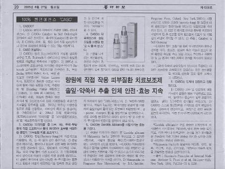 [언론]신문_항원에 직접 작용 피부질환치료보조제 카소소개(2005년 06월 27일)