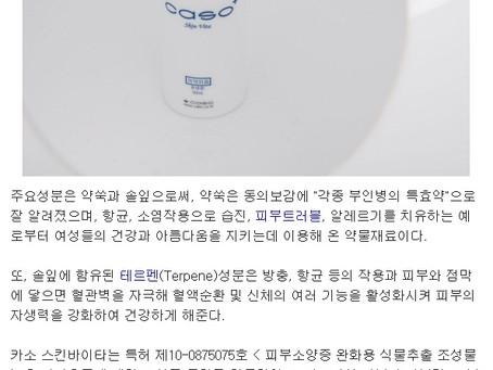 """[연합뉴스]미치도록 가려울때 카소 """"카소 스킨바이타"""""""