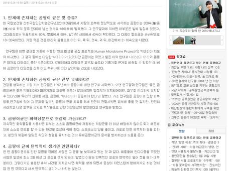 [국민문화신문] 일반인이 잘모르고 있는 인체 곰팡이균에 대한 진실 4가지