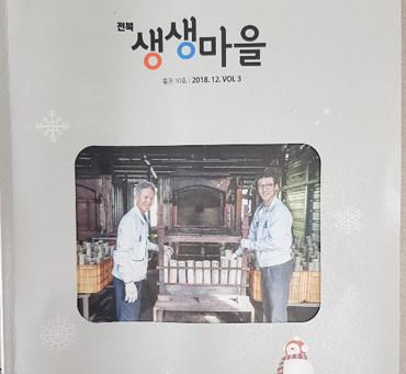 (주)카소돔 _ 전북 생생마을 통권 10호 2018.12Vol 3  에 소개