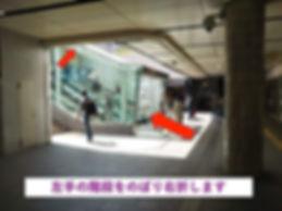 ③横浜中央改札_階段.jpg