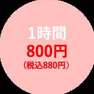 800円.png