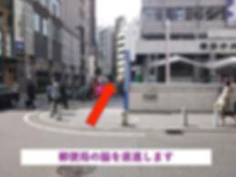 ④横浜中央改札_郵便局.jpg