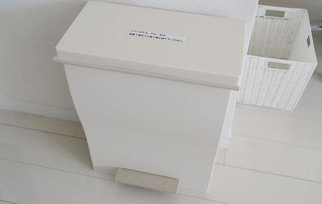 ○ゴミ箱(圧縮版).jpg