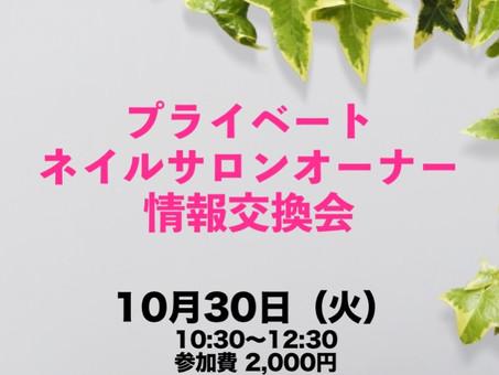 10月のイベント「プライベートネイルサロンオーナー情報交換会」を開催します!