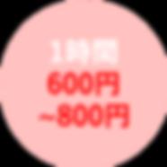 600円〜800円.png