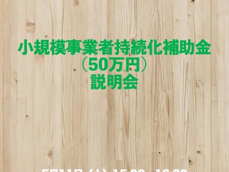 小規模事業者持続化補助金(50万円)のご案内