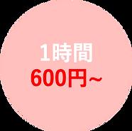 1時間600円〜.png