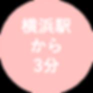 横浜駅から3分.png