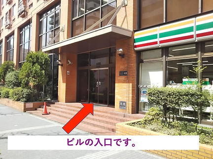 ⑦横浜中央改札_ビル入口 .jpg