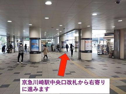 ①京急川崎駅.jpg