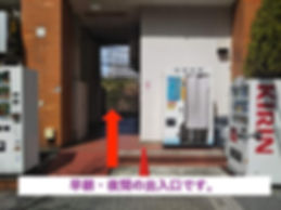 ⑧横浜中央改札_夜間出入口.jpg