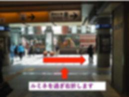 ②横浜中央改札_ ルミネ.jpg