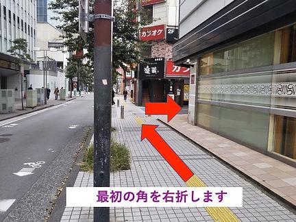 ③最初の角を右折.jpg