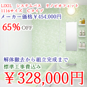 LIXIL リノビオフィット C1116