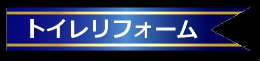大阪のキタリフォーム工房のトイレリフォーム