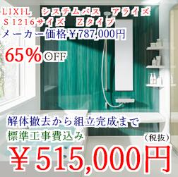LIXIL アライズ S1216 Z