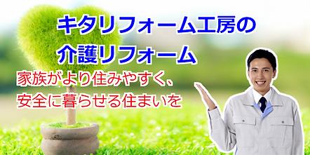 大阪のキタリフォーム工房の介護リフォーム
