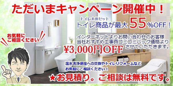 トイレ タイトル キャンペーン2.png
