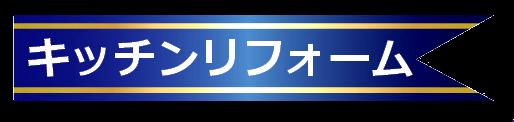 大阪のキタリフォーム工房のキッチンリフォーム