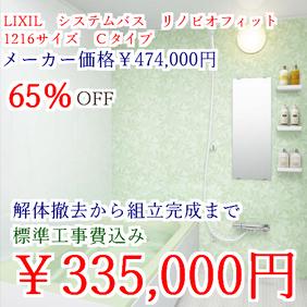 LIXIL リノビオフィット C1216