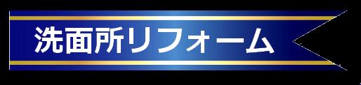 大阪のキタリフォーム工房の洗面所リフォーム