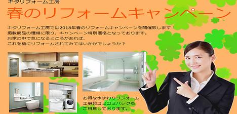 大阪のキタリフォーム工房ではバレンタインキャンペーン開催中