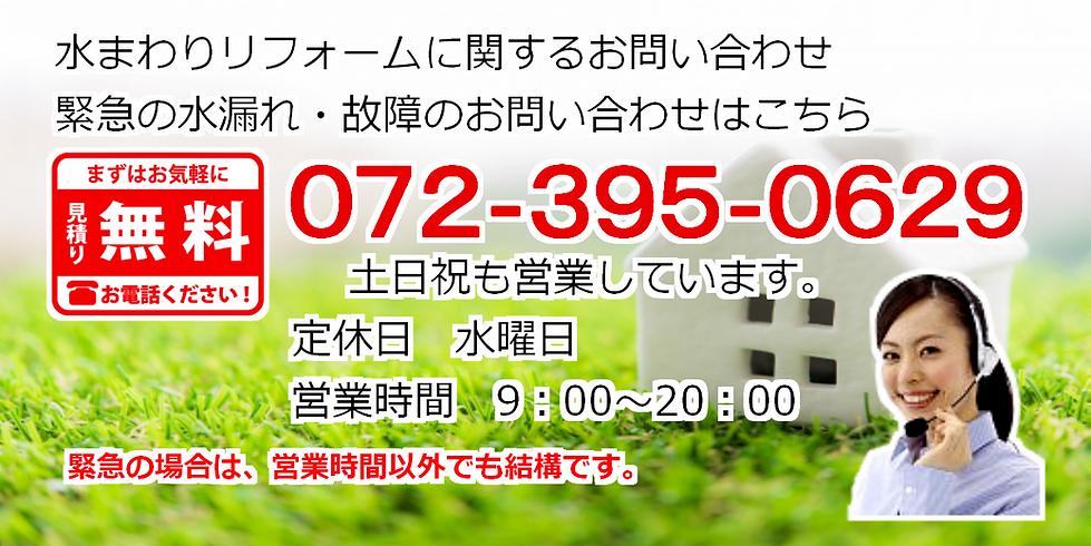 水まわりリフォームに関するお問合せは大阪のキタリフォーム工房へ