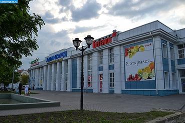 Супермаркет ТЦ Авангард.jpg