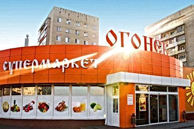 Сеть супермаркетов Огонек.jpg