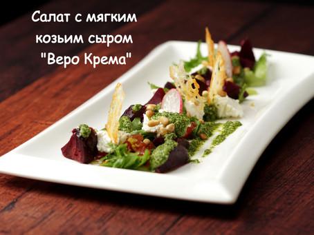 """Рецепт салата с мягким козьим сыром """"Веро Крема"""""""