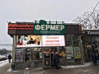 Фермер Подмосковья.JPG