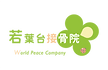 wakabadai_logo.png