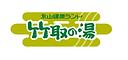 竹取の湯.png