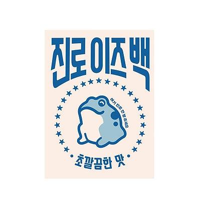 Jinro Is Back 350ml
