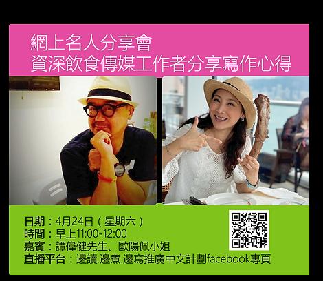 Facebook Poster.png