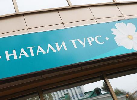 Суд принял иск белорусских турагентов к российскому «Натали Турс»