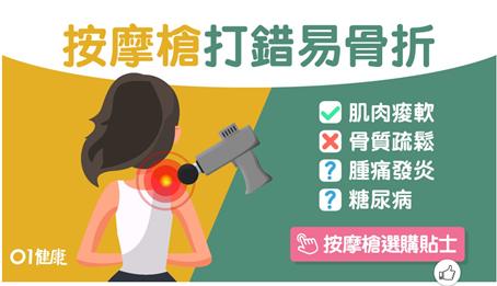 HK01【按摩槍】打羽球後按摩肩膊頭痛手痺!6部位打錯易中風5類人不宜