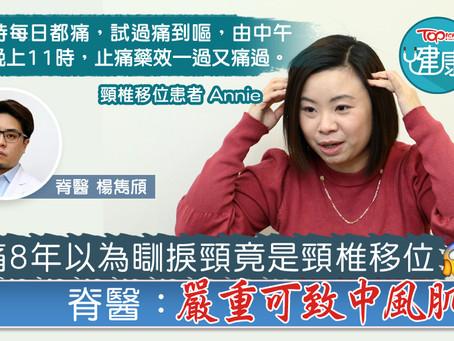 香港經濟日報【追查痛症】頭痛8年以為瞓捩頸竟是頸椎移位 脊醫:嚴重可致中風肌萎