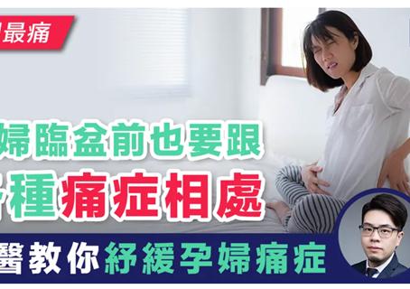 Health Concept【母親最痛】孕婦臨盆前也要跟各種痛症相處 脊醫教你紓緩孕婦痛症