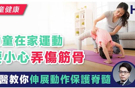 Health Concept【兒童健康】幼童在家運動要小心 脊醫教你伸展動作保護脊髓