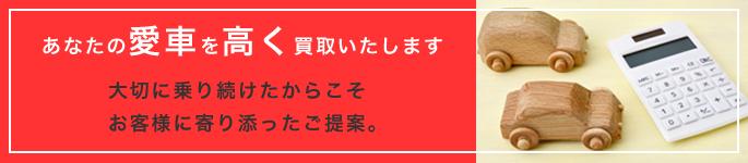 kaitori-bn.png