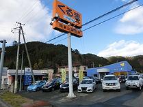 畠山自動車.JPG