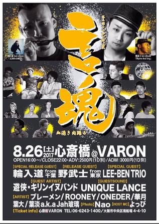 "8/26(SAT) ""言魂"" at 心斎橋VARON"