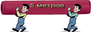 kovrolin_5metrov1.jpg