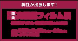 第7回関西高機能フィルム展公式サイトのヒューテック紹介へリンク