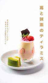 strawberry & matcha Tiramisu