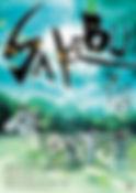 sakebu f.jpg