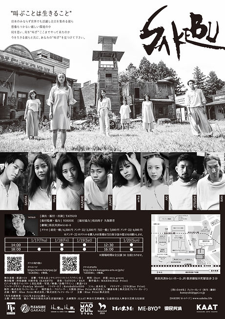 SAKEBU A4(アウトライン)-02.jpg